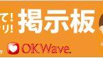 OKwaveバナー